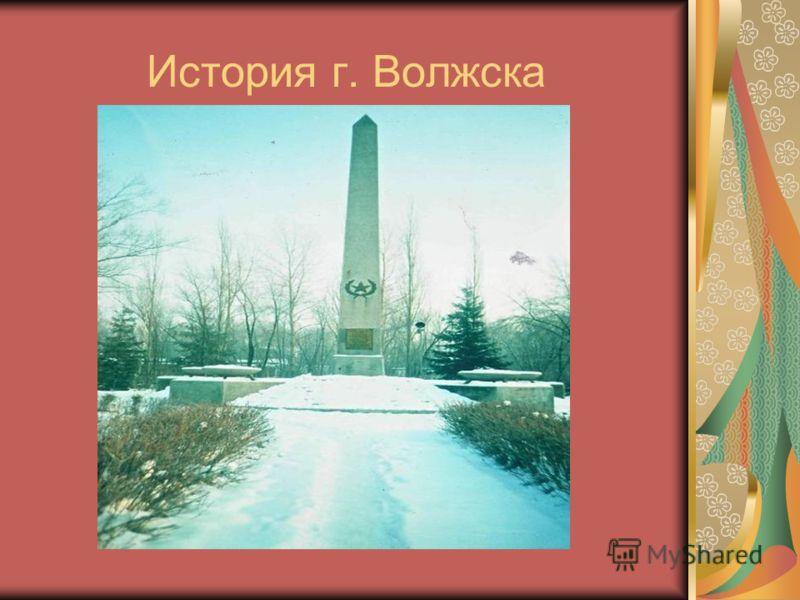 История г. Волжска