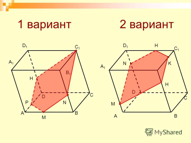 1 вариант 2 вариант AB D C A1A1 C1C1 D1D1 M NK AB C D A1A1 D1D1 C1C1 B1B1 M NР H H H