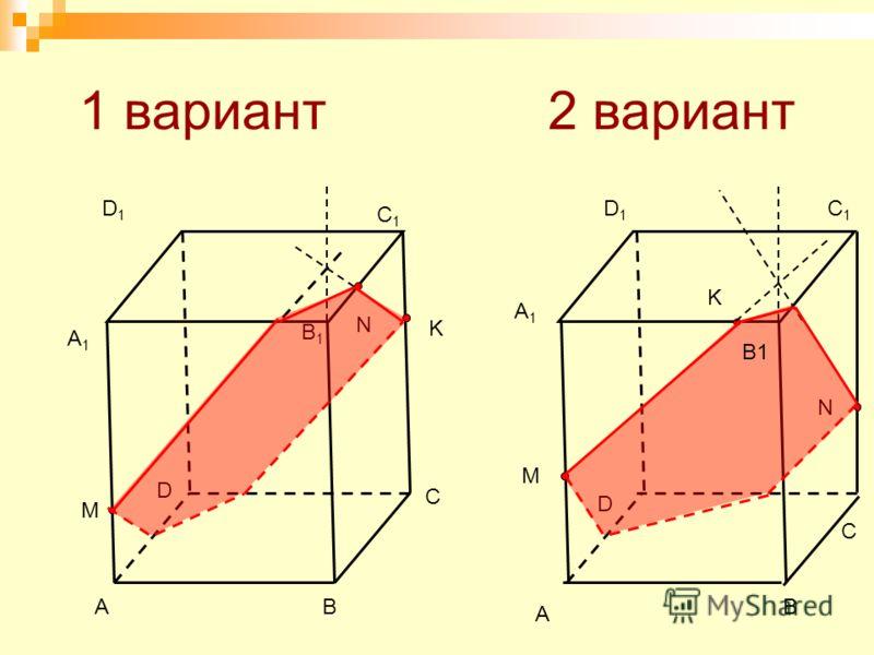 A B D C A1A1 C1C1 D1D1 M N K AB C D A1A1 D1D1 C1C1 B1B1 M N K B1