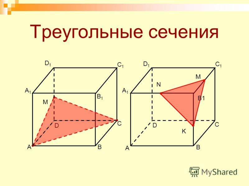 Треугольные сечения A B D C A1A1 C1C1 D1D1 M N K AB C D A1A1 D1D1 C1C1 B1B1 M B1