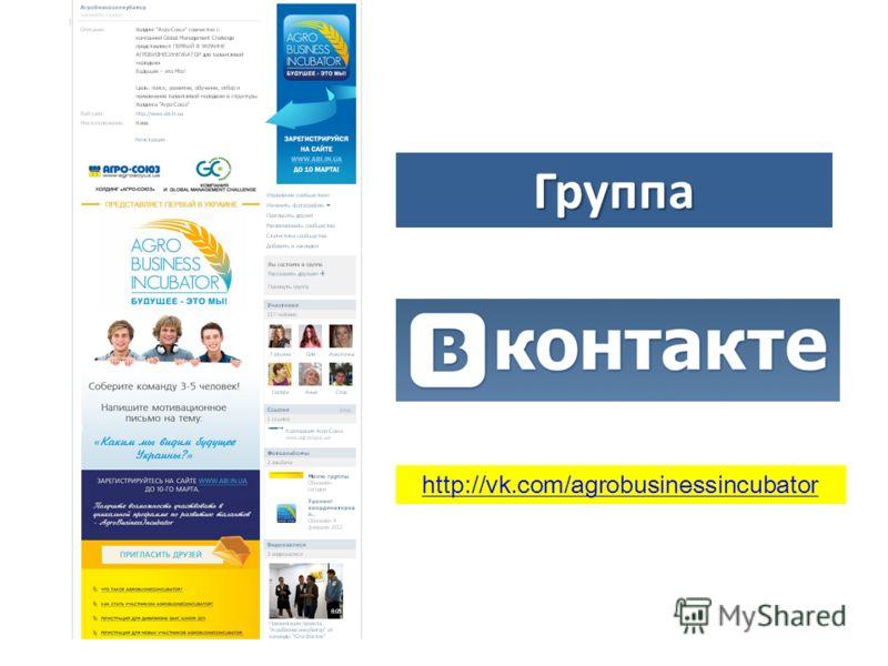 Группа http://vk.com/agrobusinessincubator