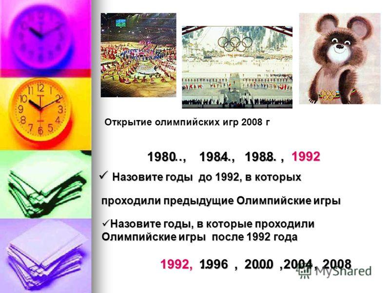 Назовите годы до 1992, в которых Назовите годы до 1992, в которых проходили предыдущие Олимпийские игры проходили предыдущие Олимпийские игры Назовите годы, в которые проходили Олимпийские игрыпосле 1992 года Назовите годы, в которые проходили Олимпи