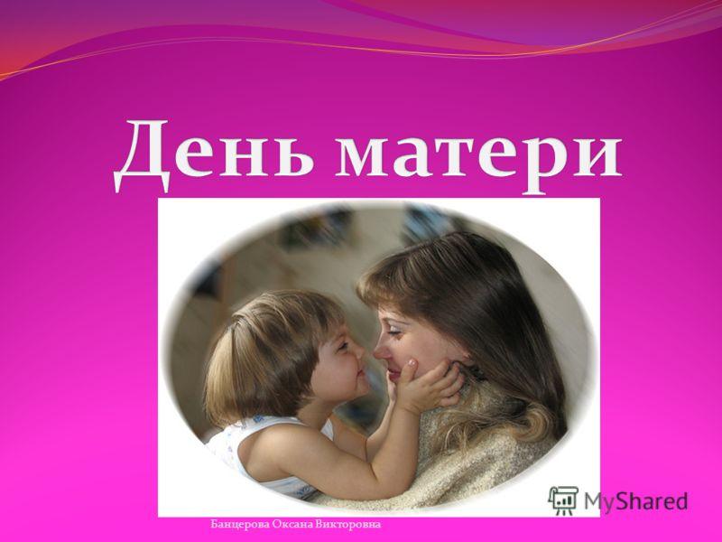 Банцерова Оксана Викторовна
