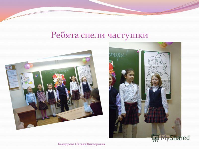 Ребята спели частушки Банцерова Оксана Викторовна