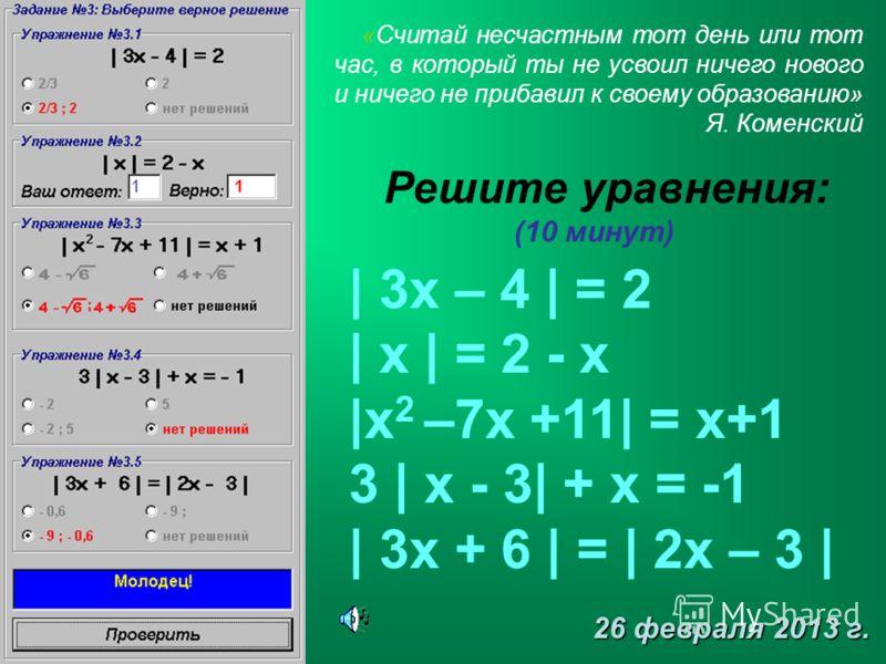 Тест по теории Число Ваша оценка 26.02.2013 Далее
