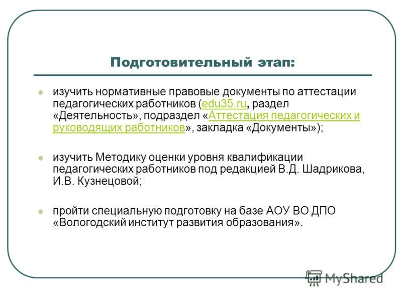Подготовительный этап: изучить нормативные правовые документы по аттестации педагогических работников (edu35.ru, раздел «Деятельность», подраздел «Аттестация педагогических и руководящих работников», закладка «Документы»);edu35.ruАттестация педагогич
