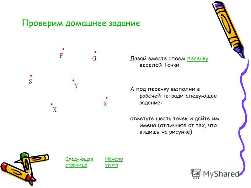 Урок 4 Прямая линия и ее свойства Начнем урок Содержание