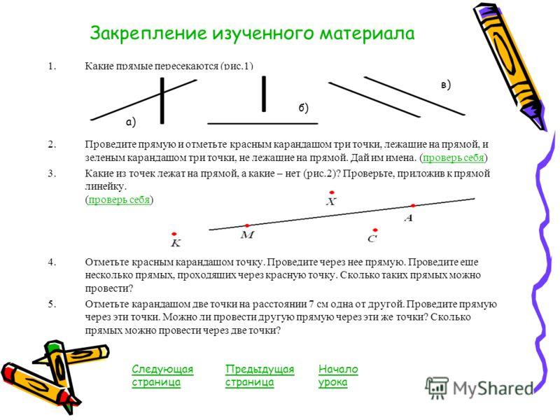 Практическое задание 4 Добавьте к своей линии еще несколько прямых (если затрудняешься, то нажми сюда)нажми сюда Расположение прямых линий могло оказаться таким. Тогда линии будем называть: Разучи правило-рифмовки, которое поможет тебе усвоить поняти