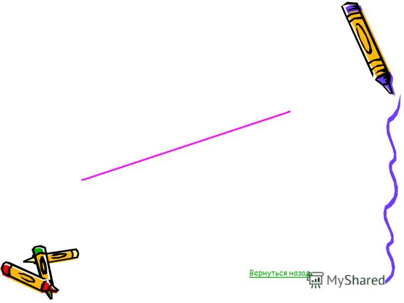 Песенка веселой Точки (мелодия русской народной песни «Во саду ли…») Доктор сделал мне укол, Братик капнул клей на пол, Мишку, моего соседа, Укусить оса успела. Так на фоне пустоты Все оставили следы. - Что же это будет, дети? - Точка! – хором мы отв