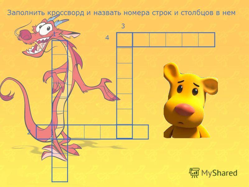 23 Примеры таблиц: - календарь -школьный журнал -тетрадный лист в клетку -игра Морской бой Приведите свои примеры