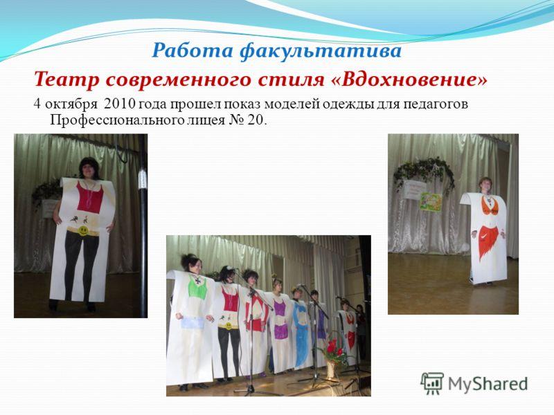 Работа факультатива Театр современного стиля «Вдохновение» 4 октября 2010 года прошел показ моделей одежды для педагогов Профессионального лицея 20.