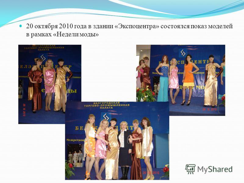 20 октября 2010 года в здании «Экспоцентра» состоялся показ моделей в рамках «Недели моды»