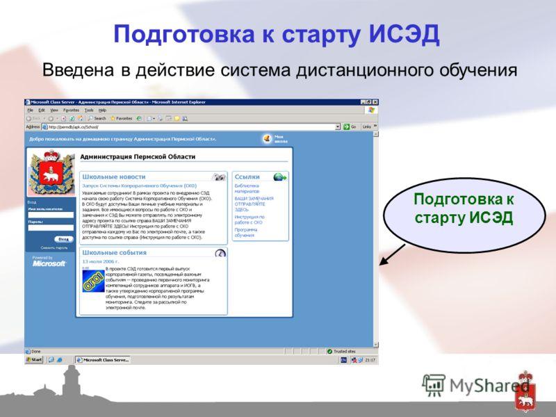 Введена в действие система дистанционного обучения Подготовка к старту ИСЭД
