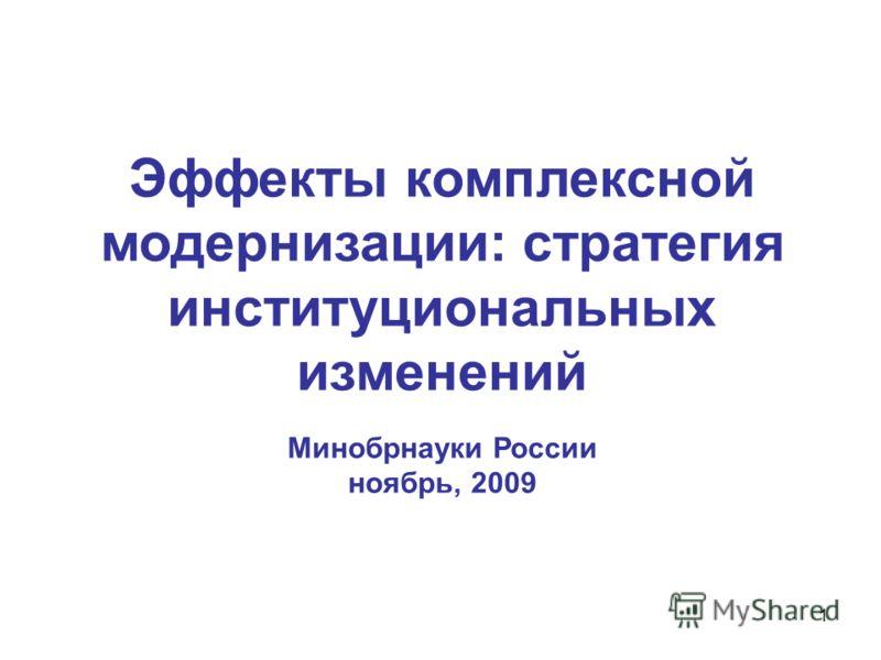 1 Эффекты комплексной модернизации: стратегия институциональных изменений Минобрнауки России ноябрь, 2009