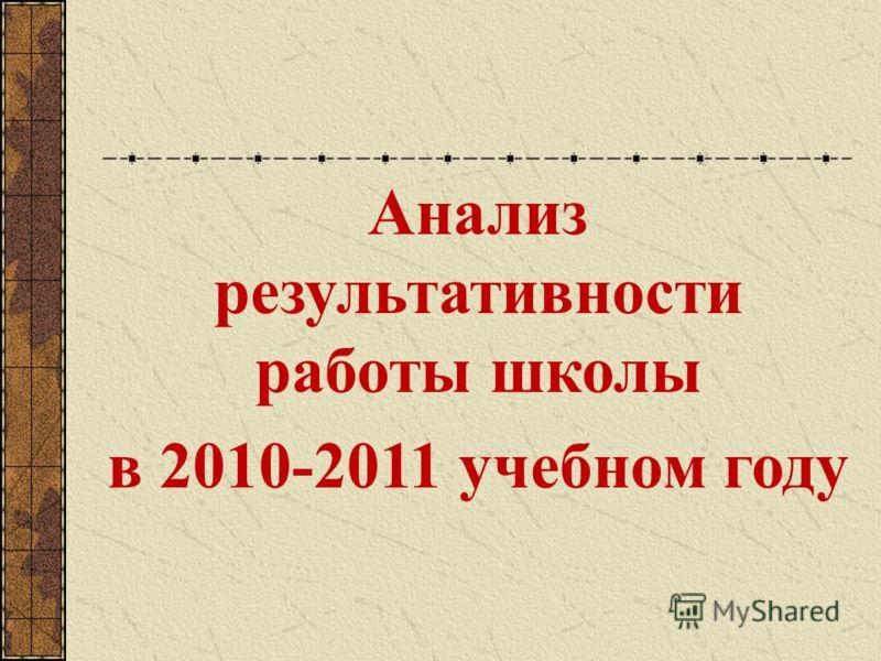 Анализ результативности работы школы в 2010-2011 учебном году