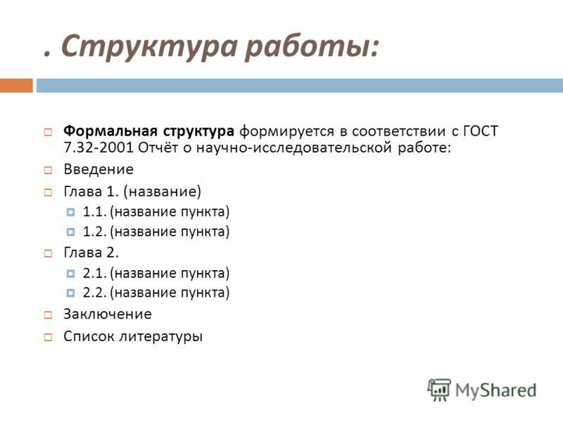 Презентация на тему МЕТОДИКА НАПИСАНИЯ КУРСОВОЙ РАБОТЫ Общие  Структура работы