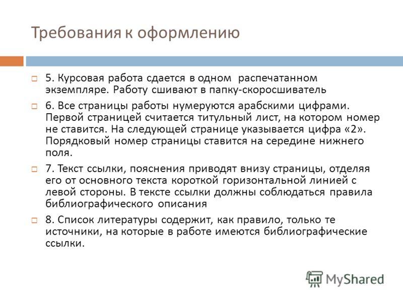 Презентация на тему МЕТОДИКА НАПИСАНИЯ КУРСОВОЙ РАБОТЫ Общие  8 Требования к оформлению 5 Курсовая работа