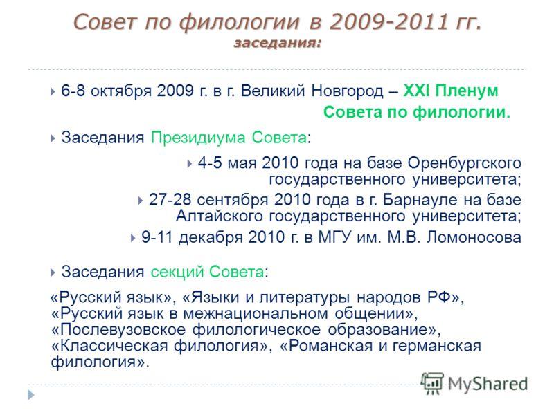 Совет по филологии в 2009-2011 гг. заседания: 6-8 октября 2009 г. в г. Великий Новгород – XXI Пленум Совета по филологии. Заседания Президиума Совета: 4-5 мая 2010 года на базе Оренбургского государственного университета; 27-28 сентября 2010 года в г