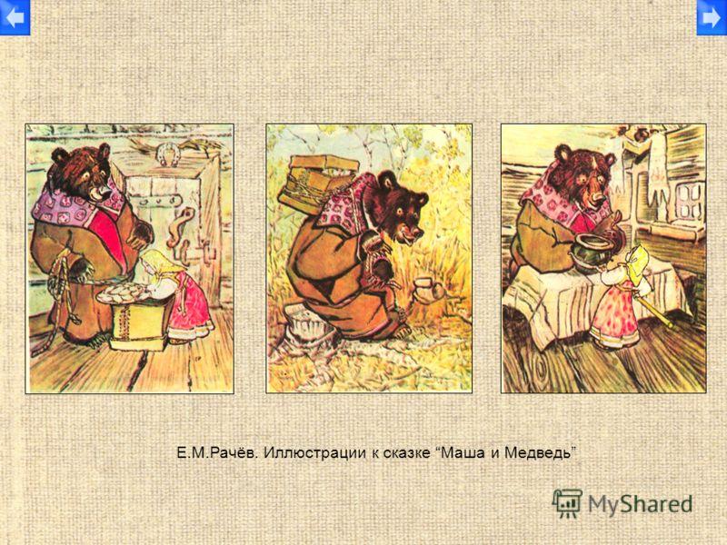 Е.М.Рачёв. Иллюстрации к сказке Маша и Медведь