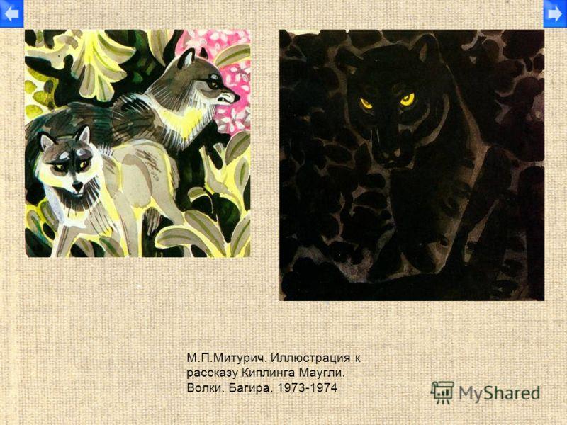 М.П.Митурич. Иллюстрация к рассказу Киплинга Маугли. Волки. Багира. 1973-1974