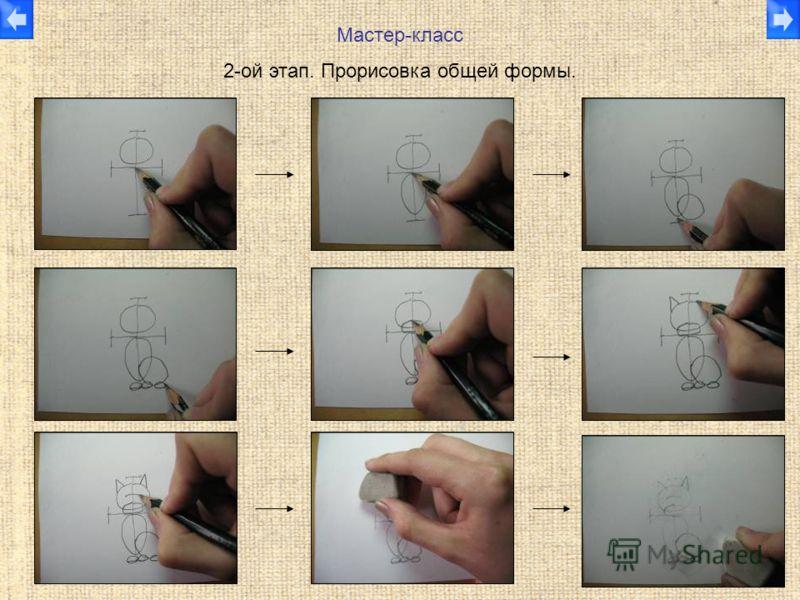Мастер-класс 2-ой этап. Прорисовка общей формы.