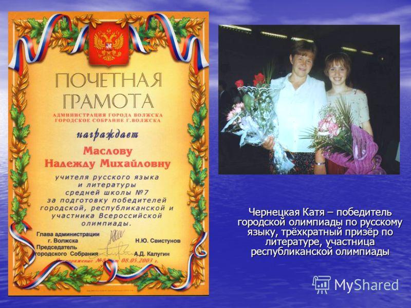 Чернецкая Катя – победитель городской олимпиады по русскому языку, трёхкратный призёр по литературе, участница республиканской олимпиады