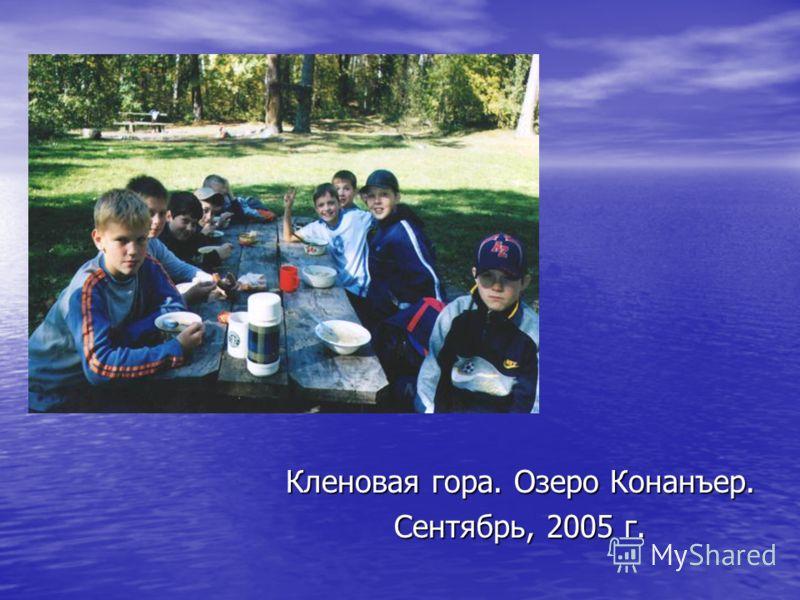 Кленовая гора. Озеро Конанъер. Сентябрь, 2005 г.