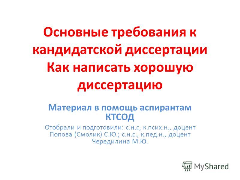 Презентация на тему Основные требования к кандидатской  1 Основные требования к кандидатской диссертации