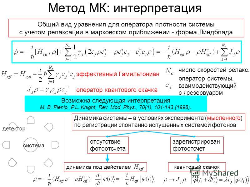 оператор системы, взаимодействующий с резервуаром Метод МК: интерпретация Общий вид уравнения для оператора плотности системы с учетом релаксации в марковском приближении - форма Линдблада эффективный Гамильтониан оператор квантового скачка число ско