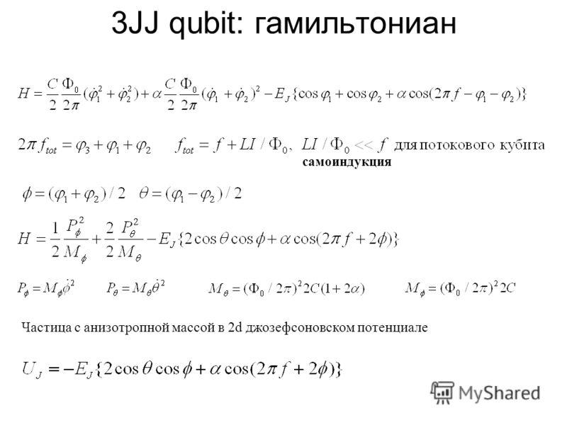 Частица с анизотропной массой в 2d джозефсоновском потенциале самоиндукция 3JJ qubit: гамильтониан