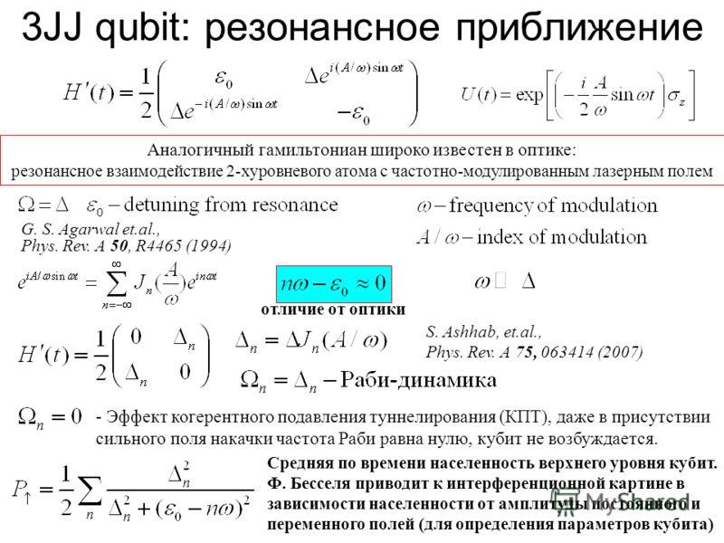 3JJ qubit: резонансное приближение Аналогичный гамильтониан широко известен в оптике: резонансное взаимодействие 2-хуровневого атома с частотно-модулированным лазерным полем - Эффект когерентного подавления туннелирования (КПТ), даже в присутствии си