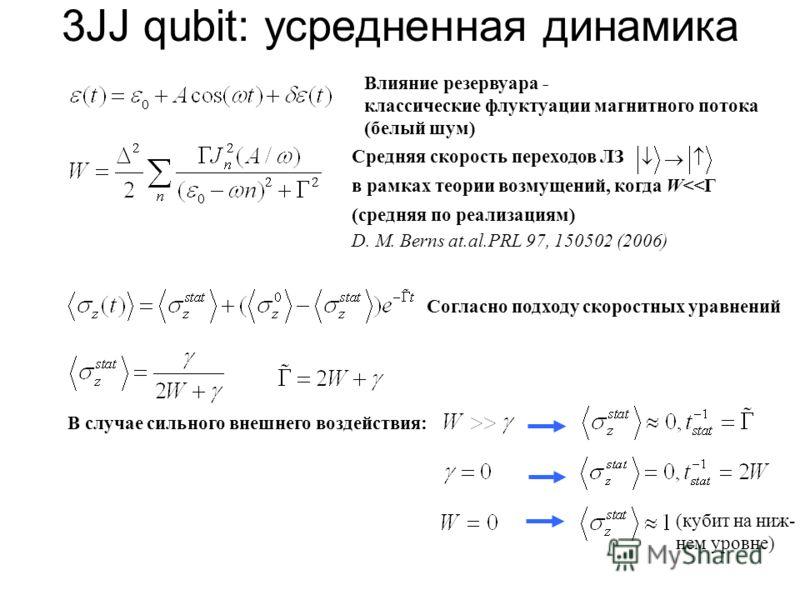 3JJ qubit: усредненная динамика Согласно подходу скоростных уравнений В случае сильного внешнего воздействия: Влияние резервуара - классические флуктуации магнитного потока (белый шум) Средняя скорость переходов ЛЗ в рамках теории возмущений, когда W