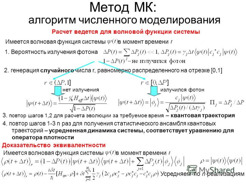 Имеется волновая функция системы в момент времени 1. Вероятность излучения фотона нет излученияизлучился фотон 3. повтор шагов 1,2 для расчета эволюции за требуемое время – квантовая траектория 4. повтор шагов 1-3 n раз для получения статистического
