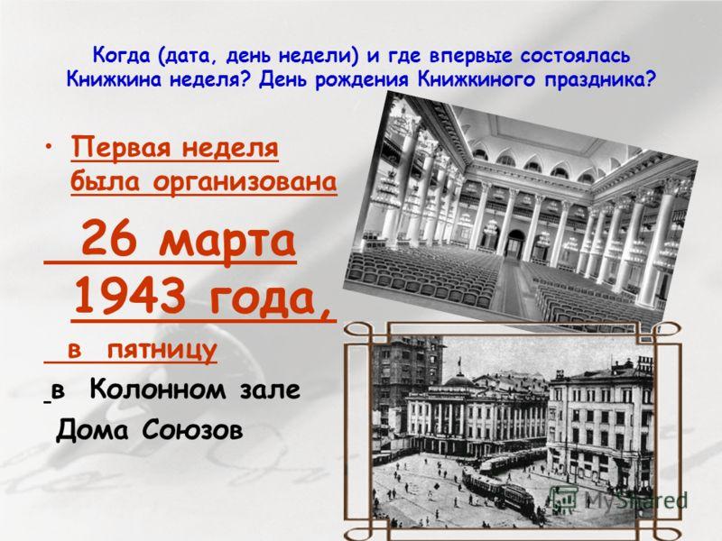 Колонном зале Дома Союзов