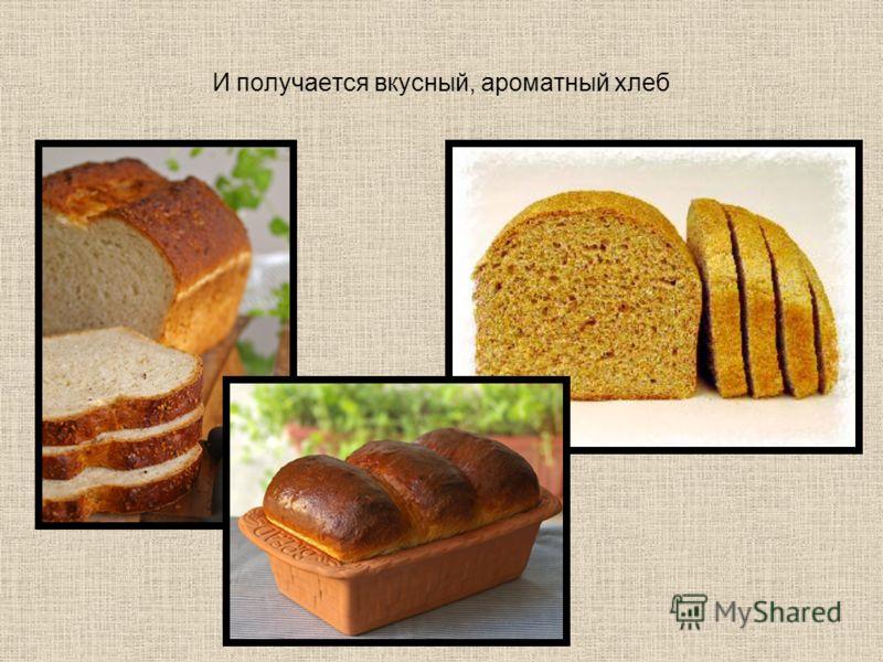 И получается вкусный, ароматный хлеб