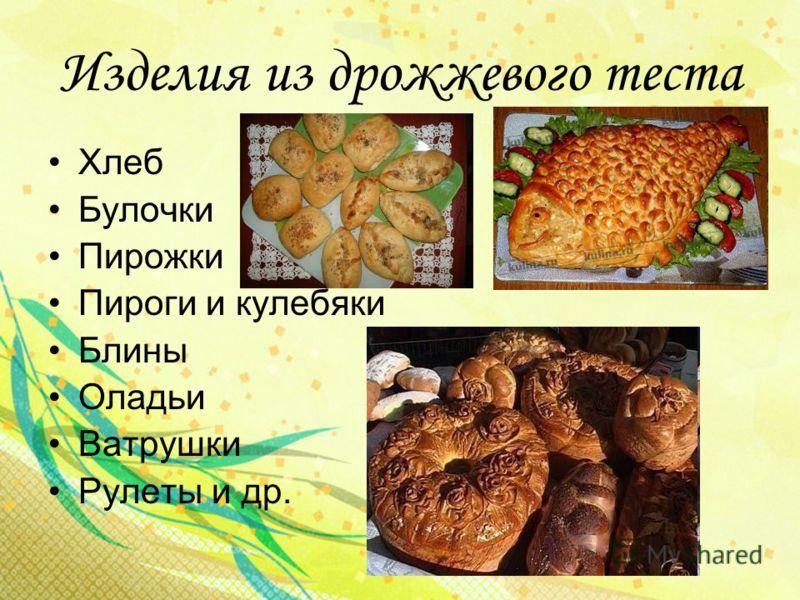 Изделия из дрожжевого теста Хлеб Булочки Пирожки Пироги и кулебяки Блины Оладьи Ватрушки Рулеты и др.