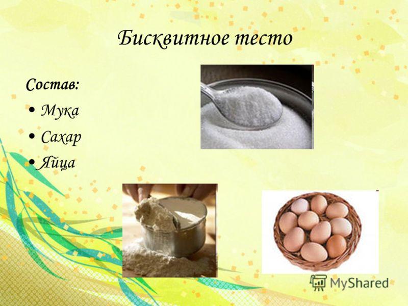 Бисквитное тесто Состав: Мука Сахар Яйца