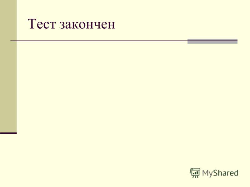 Тест закончен