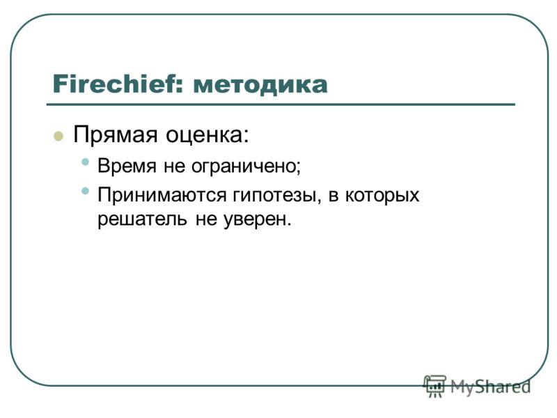 Firechief: методика Прямая оценка: Время не ограничено; Принимаются гипотезы, в которых решатель не уверен.