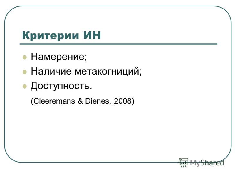 Критерии ИН Намерение; Наличие метакогниций; Доступность. (Cleeremans & Dienes, 2008)