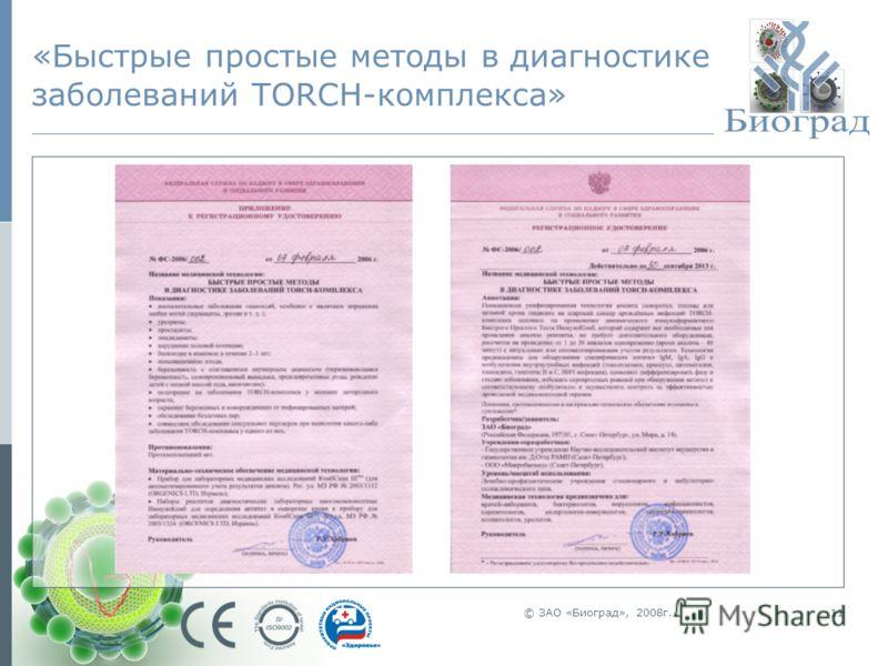 © ЗАО «Биоград», 2008г.11 «Быстрые простые методы в диагностике заболеваний TORCH-комплекса»