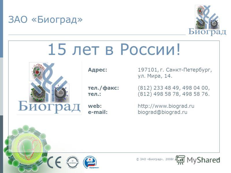 © ЗАО «Биоград», 2008г.14 ЗАО «Биоград» 15 лет в России! Адрес:197101, г. Санкт-Петербург, ул. Мира, 14. тел./факс:(812) 233 48 49, 498 04 00, тел.: (812) 498 58 78, 498 58 76. web:http://www.biograd.ru e-mail:biograd@biograd.ru