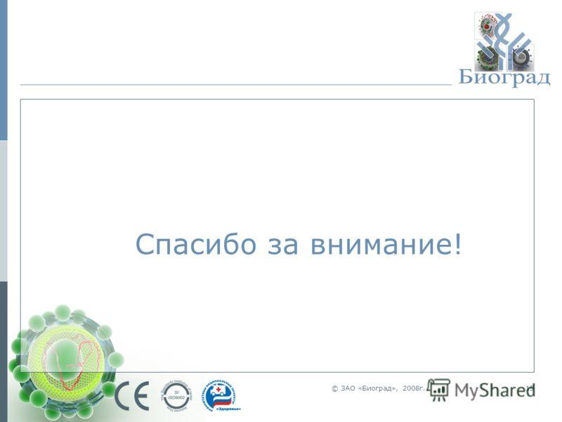 © ЗАО «Биоград», 2008г.15 Спасибо за внимание!