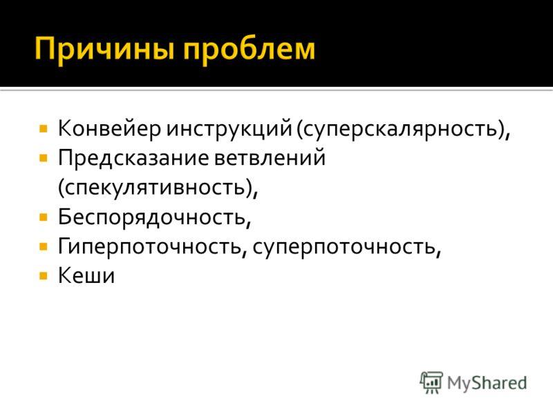 Конвейер инструкций (суперскалярность), Предсказание ветвлений (спекулятивность), Беспорядочность, Гиперпоточность, суперпоточность, Кеши