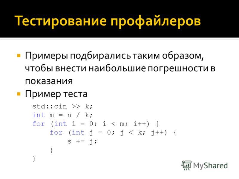 Примеры подбирались таким образом, чтобы внести наибольшие погрешности в показания Пример теста std::cin >> k; int m = n / k; for (int i = 0; i < m; i++) { for (int j = 0; j < k; j++) { s += j; }