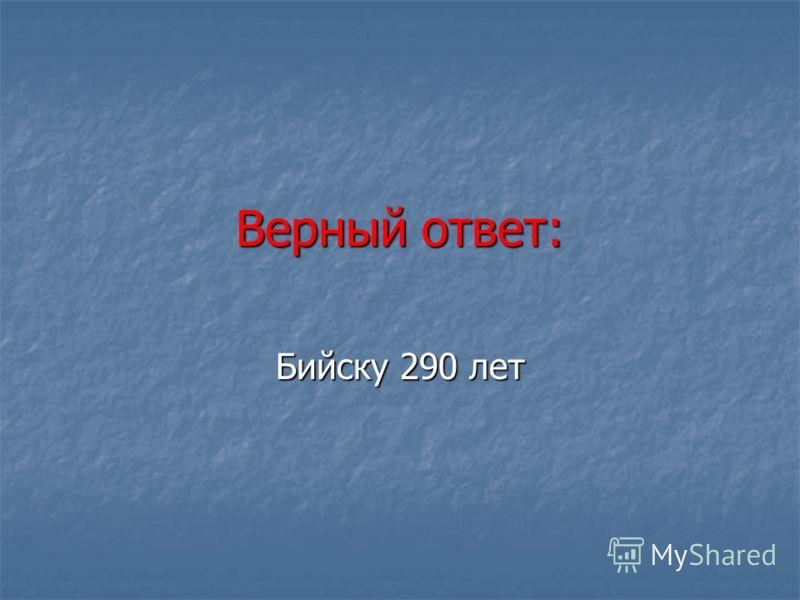 Верный ответ: Бийску 290 лет