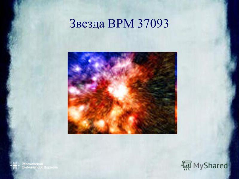 Звезда ВРМ 37093