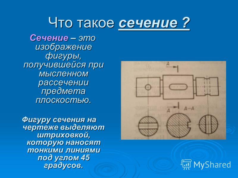 Содержание презентации: Что такое сечение ? Расположение сечений. Обозначение сечений.