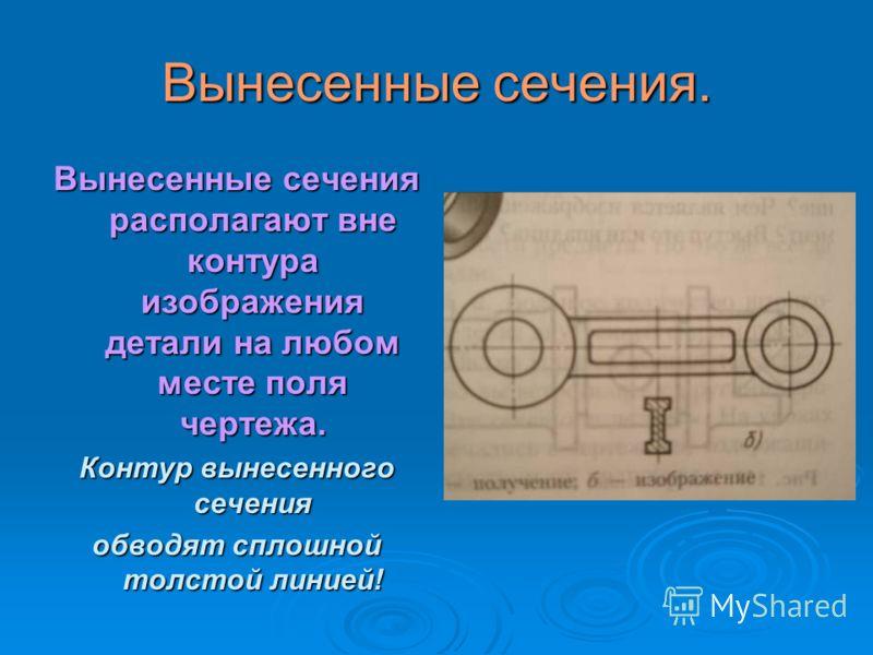 Расположение сечений. По расположению на чертеже По расположению на чертеже сечения разделяют на сечения разделяют на вынесенные и наложенные. вынесенные и наложенные.