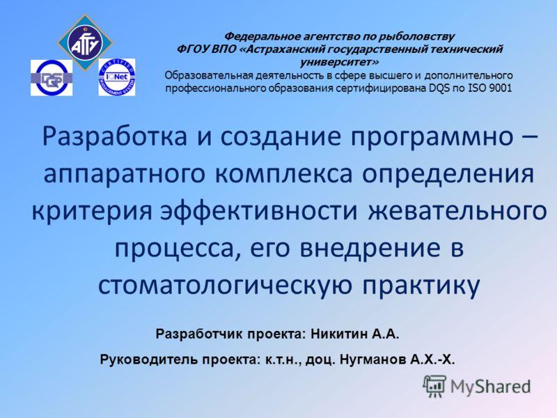 Разработка и создание программно – аппаратного комплекса определения критерия эффективности жевательного процесса, его внедрение в стоматологическую практику Федеральное агентство по рыболовству ФГОУ ВПО «Астраханский государственный технический унив
